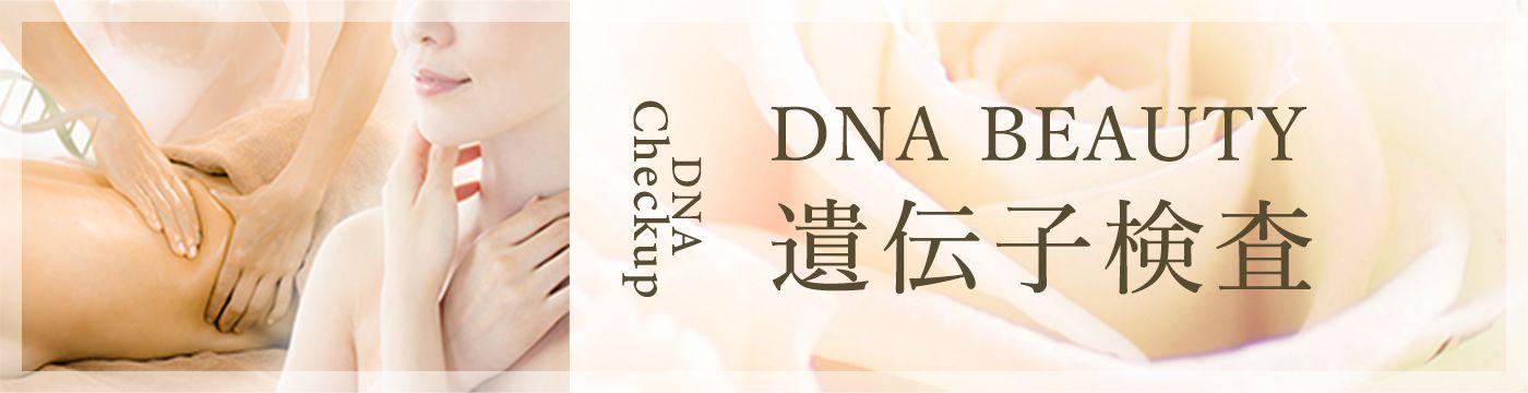 DNAビューティー遺伝子検査